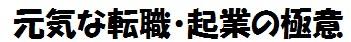 元気な転職・起業の極意.jpg